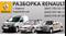 Renault CLIO III хетчбек (BR01,  CR01) (2005 - 2021) Механика 6 K9K 764